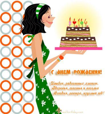 Открытки для подростка с днем рождения